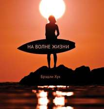 Surfing Life Waves (Russian Edition)