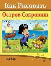 How to Draw Treasure Island (Russian Edition)
