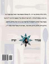 Hebrew Book - Pearl of Cooking - Part 5 - Beef