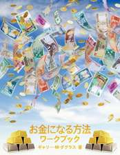 - How to Become Money Workbook -Japanese = How Workbook Will Make You Money