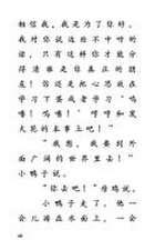 Das häßliche junge Entlein. Chinesische Ausgabe (Schriftzeichen+Pinyin)