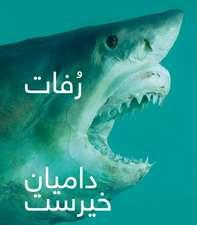 Damien Hirst: Relics (Arabic Edition)