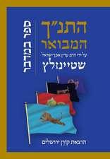 Hatanakh Hamevoar with Commentary by Adin Steinsaltz: Bamidbar (Hebrew Edition)