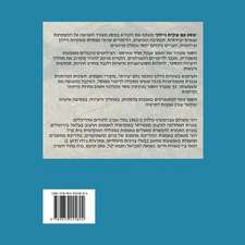 A Journey with a Plastic Bag (Hebrew Edition)