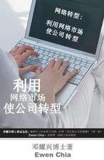 Turnaround Internet:  The Use of Internet Marketing to Turnaround Company (Mandarin)