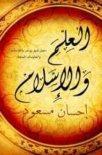 Science and Islam (Arabic - Al Ilm Wal Islam)